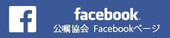 静岡県公共嘱託登記司法書士協会FACEBOOK