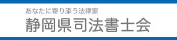 静岡県司法書士会