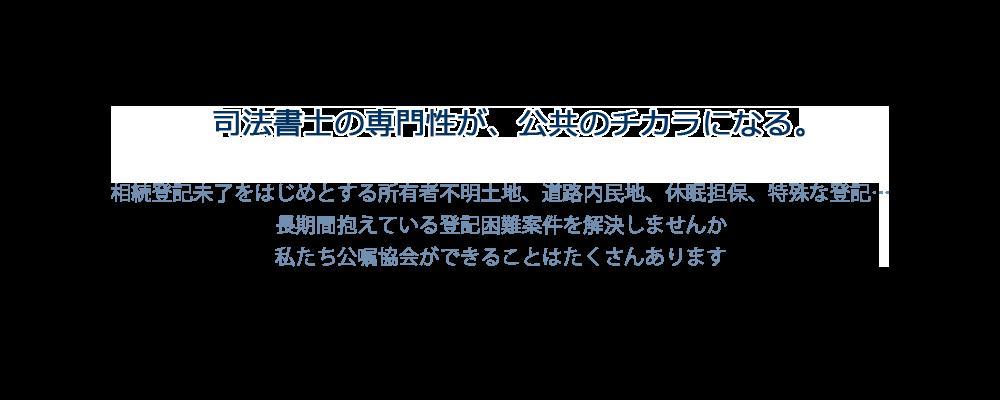 静岡県公共嘱託登記司法書士協会